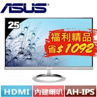 【福利精品★】ASUS 25型 無邊框美型液晶螢幕 MX259H