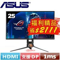 【福利精品★】ASUS華碩 PG258Q 25型 專業型電競液晶螢幕