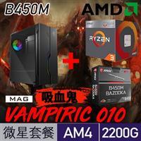 【吸血鬼套餐】B450M+R3 2200G+MAG VAMPIRIC 010機殼