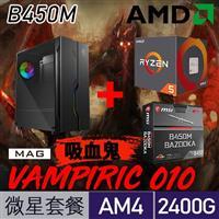 【吸血鬼套餐】B450M+R5 2400G+MAG VAMPIRIC 010機殼