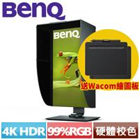 【送Wacom繪圖板】BENQ SW271 4K HDR 27型專業攝影修圖螢幕