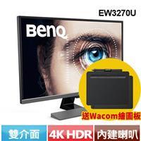 【送Wacom繪圖板】BENQ EW3270U 32型 真4K HDR舒視屏護眼