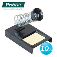 【10入回饋組】ProsKit 寶工 單簧管烙鐵架 6S-2