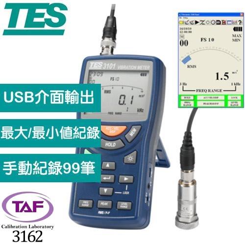 【送TAF檢測報告】TES泰仕 TES-3101 振動計 (USB)