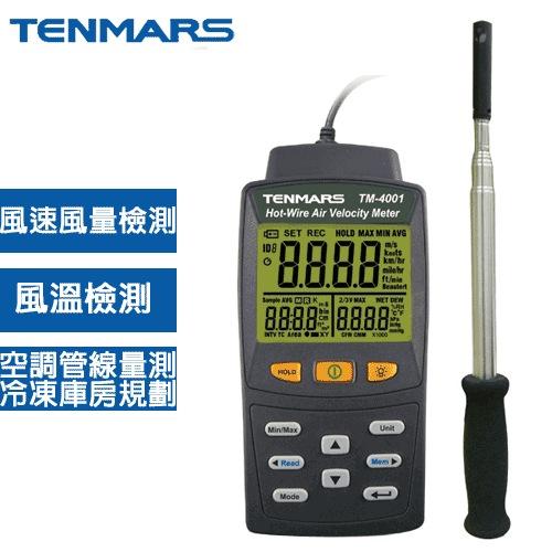 Tenmars泰瑪斯 熱線式風速計 TM-4001