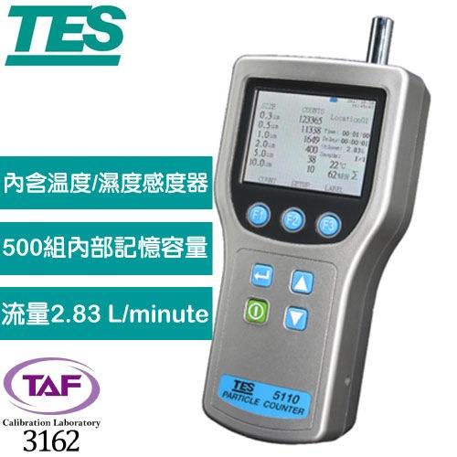 【送TAF檢測報告】TES泰仕 粒子計數器 TES-5110