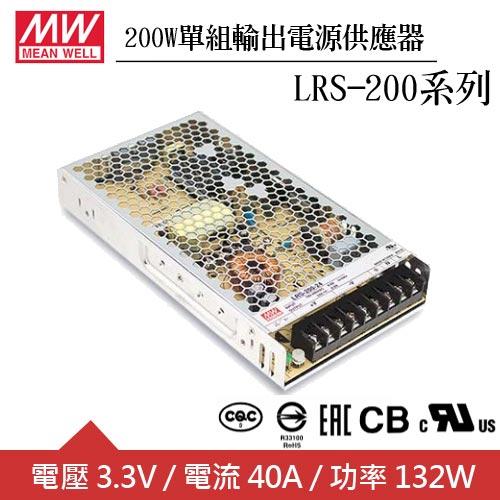MW明緯 LRS-200-3.3 3.3V單組輸出電源供應器(200W)