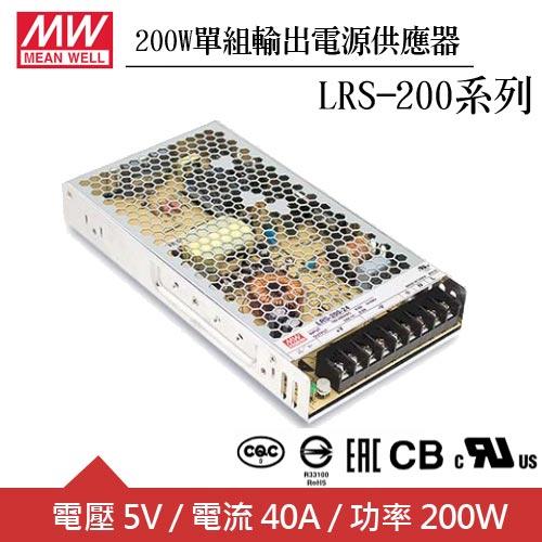 MW明緯 LRS-200-5 5V單組輸出電源供應器(200W)