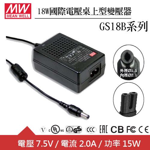 MW明緯 GS18B07-P1J 7.5V國際電壓桌上型變壓器 (18W)