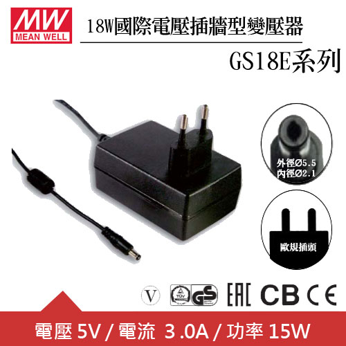 MW明緯 GS18E05-P1J 5V國際電壓插牆型變壓器 (18W)