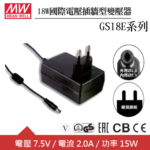 MW明緯 GS18E07-P1J 7.5V國際電壓插牆型變壓器 (18W)