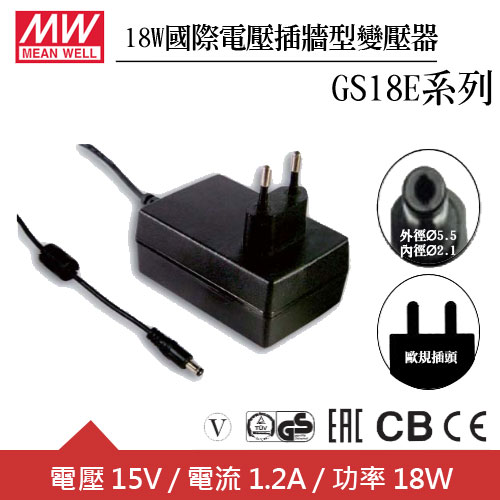 MW明緯 GS18E15-P1J 15V國際電壓插牆型變壓器 (18W)