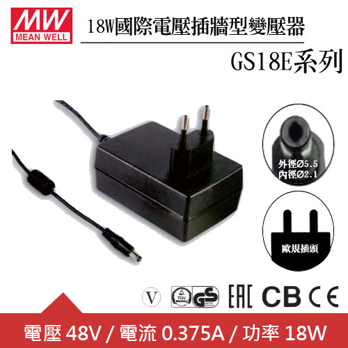 MW明緯 GS18E48-P1J 48V國際電壓插牆型變壓器 (18W)