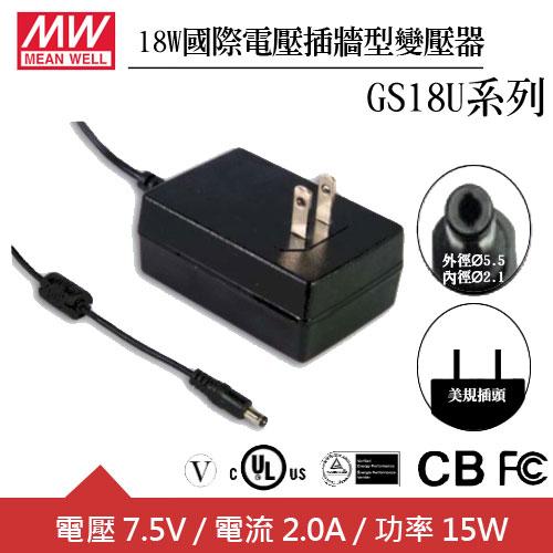 MW明緯 GS18U07-P1J 7.5V國際電壓插牆型變壓器 (18W)