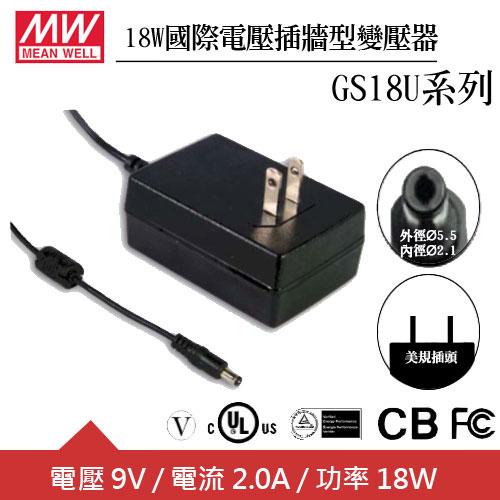 MW 明緯 GS18U09-P1J 9V國際電壓插牆型變壓器 (18W)