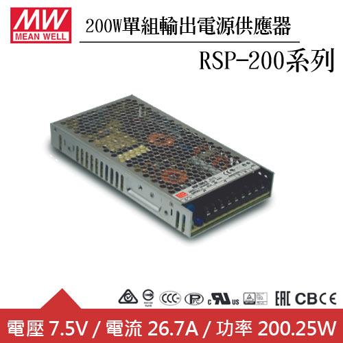 MW明緯 RSP-200-7.5 7.5V單組輸出電源供應器(200W)