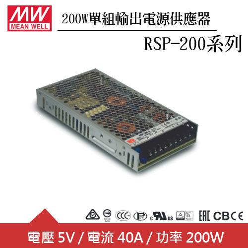 MW明緯 RSP-200-5 5V單組輸出電源供應器(200W)