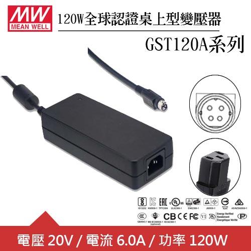 MW明緯 GST120A20-R7B 20V全球認證桌上型變壓器 (120W)
