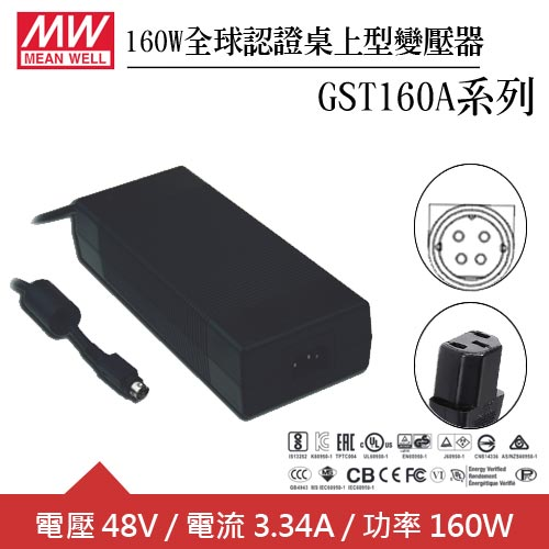 MW明緯 GST160A48-R7B 48V全球認證桌上型變壓器 (160W)