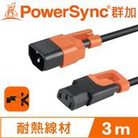 PowerSync群加 抗搖擺3叉電源延長線(公母) 3M MPCQKG0030