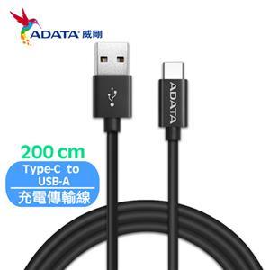 威剛 ADATA Type C 充電傳輸線 / 200cm / 黑