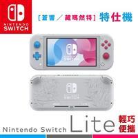 【客訂】任天堂 Nintendo Switch Lite寶可夢 蒼響/藏瑪然特仕版主機(台灣公司貨)