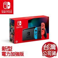 【客訂】任天堂 Nintendo Switch 新型電力加強版主機 電光紅&電光藍 (台灣公司貨)