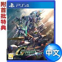 【預購】PS4遊戲《SD 鋼彈 G世代 火線縱橫》中文版