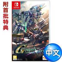 【預購】任天堂 Switch 《SD GUNDAM G世代 火線縱橫》中文版