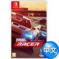 【預購】任天堂 Switch 《Super Street:Racer(超級街道賽)》中文版