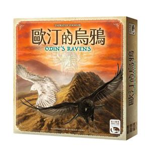 桌上遊戲 歐汀的烏鴉