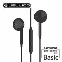 JELLICO JEE-X5S-BK 線控入耳式耳機 黑色