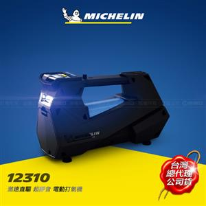 MICHELIN 米其林 激速直驅超靜音電動打氣機 12310