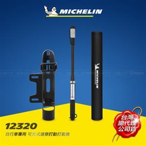 MICHELIN 米其林 自行車專用 迷你電動打氣機 12320