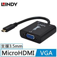 LINDY林帝 主動式 Micro HDMI TO VGA & 音源轉接器