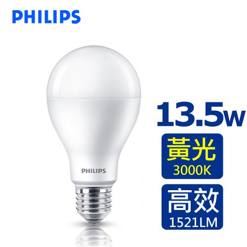 PHILIPS 飛利浦 13.5W LED廣角燈泡-黃光