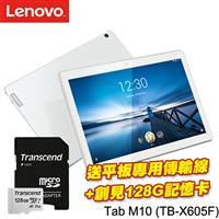 【送128G】聯想 Tab M10 TB-X605F系列 10.1吋平板電腦 白
