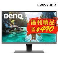 【福利精品★】BenQ EW277HDR 27型 HDR舒視屏護眼螢幕