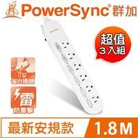 【三入裝】PowerSync群加 防雷擊6開6插延長線 PWS-EAS661