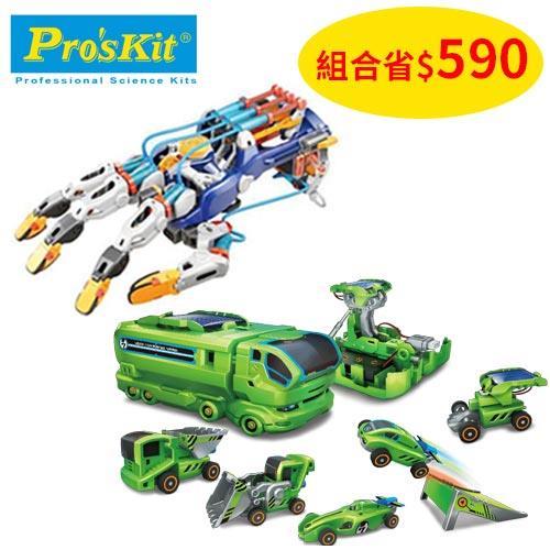 【冠軍組】ProsKit 寶工 液壓機械手套+7合1太陽充電車組