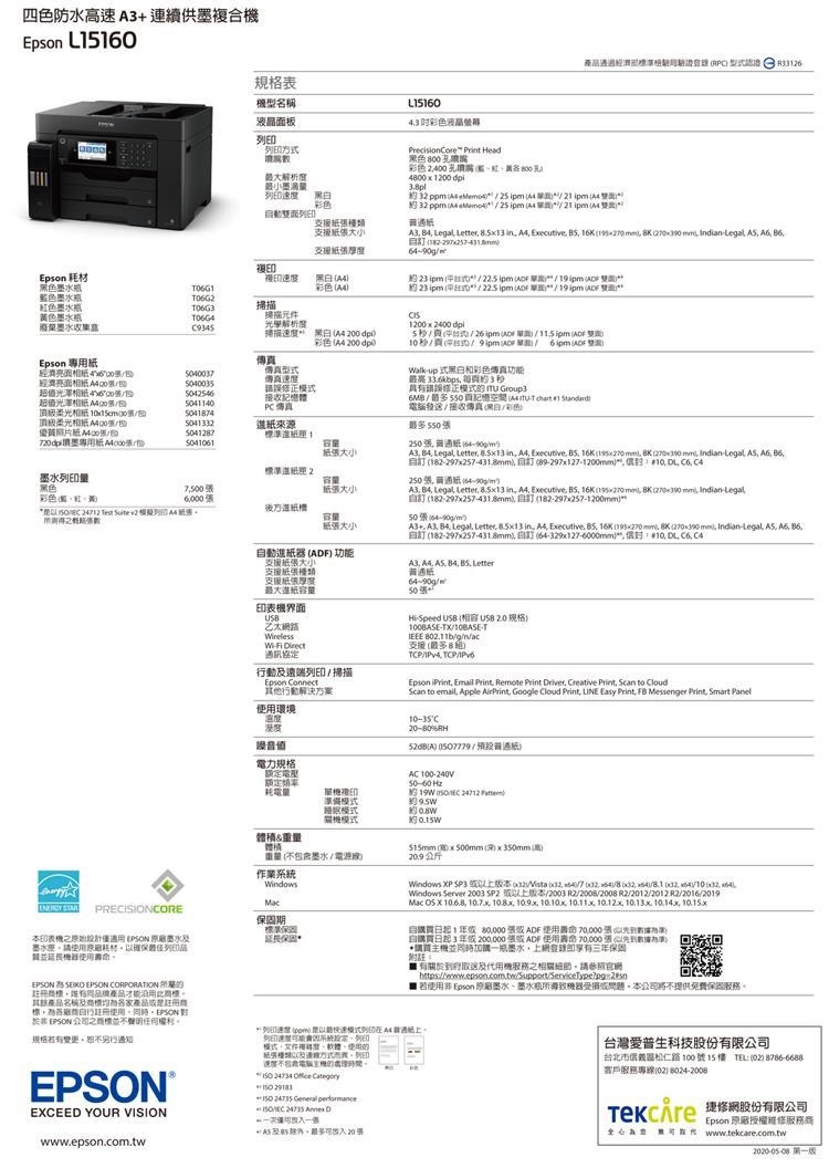 EPSON L15160 四色防水高速A3 連續供墨傳真複合機 規格表