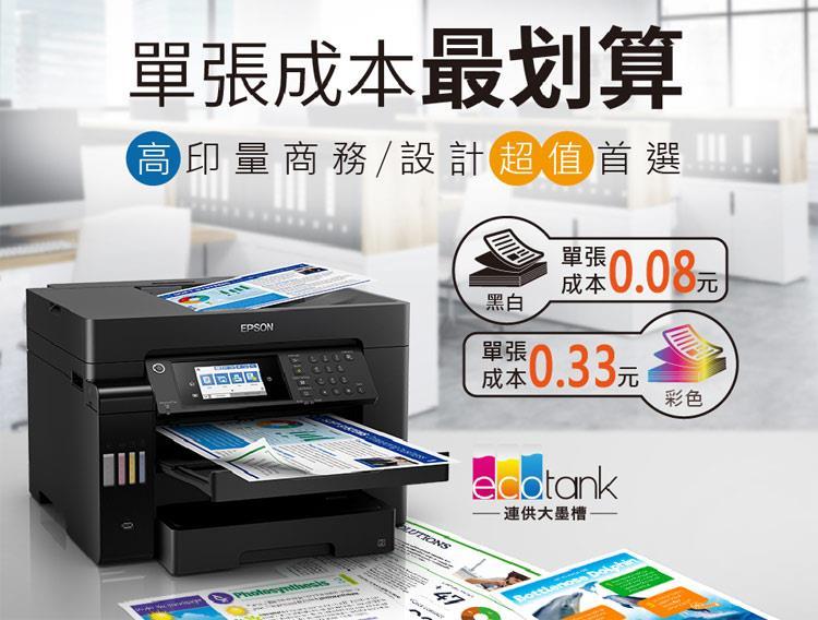 EPSON L15160單張成本最划算,黑色0.08 元,彩色0.33元