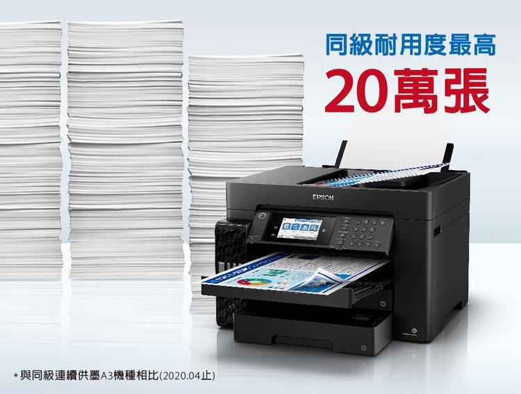 EPSON L15160同級耐用度最高20萬張