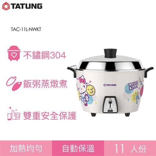 大同Hello Kitty11人份不鏽鋼電鍋  TAC-11L-NWKT