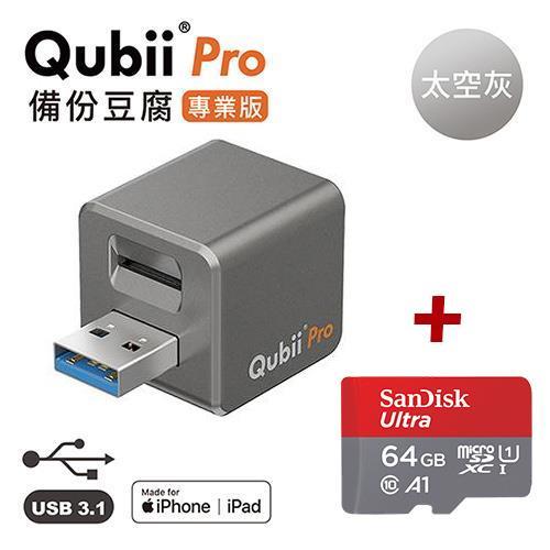 Qubii Pro 蘋果MFi認證 備份豆腐專業版 太空灰【含64G記憶卡】