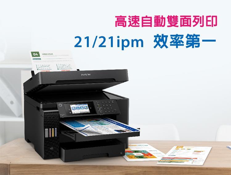 EPSON L15160高速自動雙面列印,列印數度21/21ipm效率第一