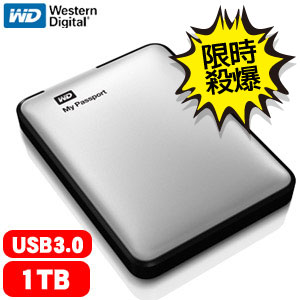 WD My Passport 1TB 2.5吋 USB3.0 行動硬碟 (銀)