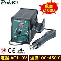 Pro'sKit寶工 SS-969E 柔風型SMD拆焊台 AC110V 700W