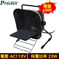 Pro'sKit 寶工 SS-593A 桌上型吸煙器