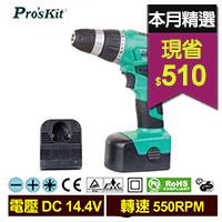 Pro'sKit 寶工 PT-1441A 14.4V1000mAH充電起子
